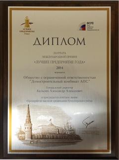 """""""АПС ДСК"""" Лучшая компания 2014 года"""
