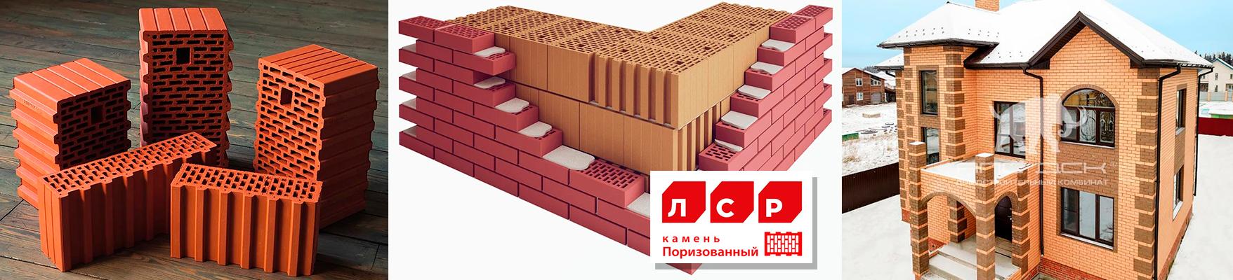 Виды керамических блоков ЛСР в Санкт-Петербурге, готовый дом из ЛСР